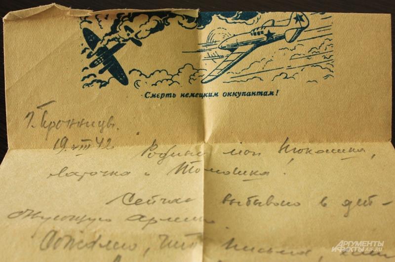 Евгений Блинов писал семье прямо с поля боя