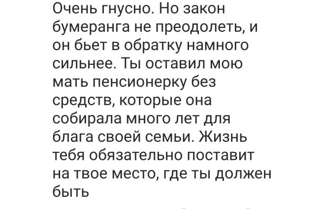 Люди пишут комментарии в соцсетях Кирилла Доронина и требуют вернуть деньги.