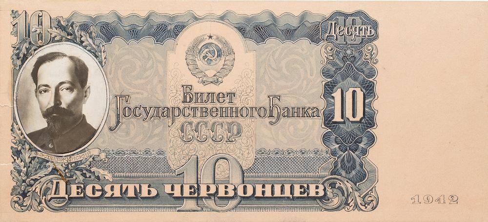 Дальше создания эскизов советской банкноты с изображением Дзержинского дело не пошло.