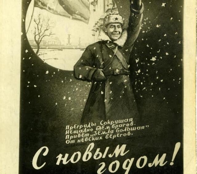 Открытка времён Первой мировой войны