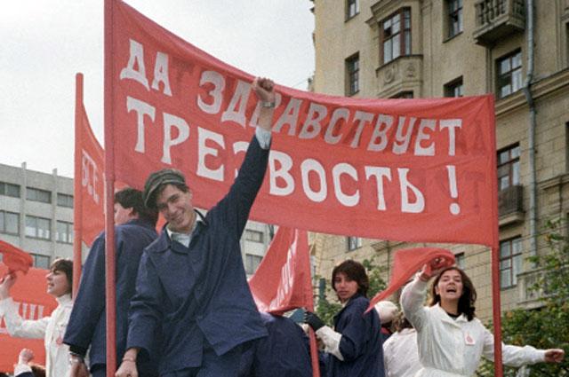 Участники театрализованного представления на улицах Москвы в День города у транспаранта «Да здравствует трезвость». 1987 год