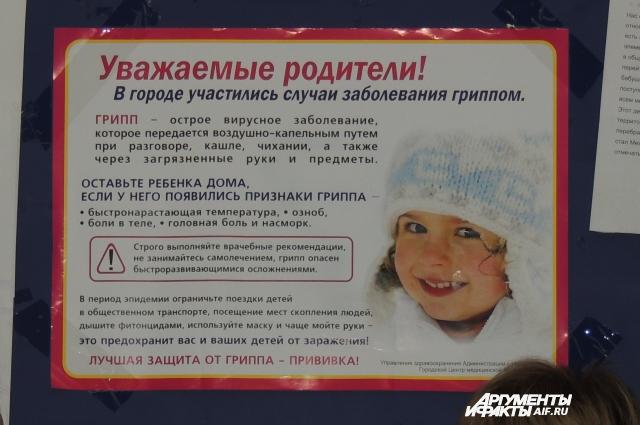 Школы города пестрят рекламой вакцины от гриппа.