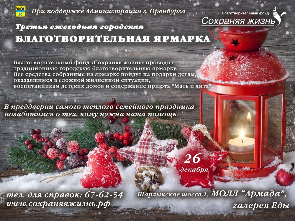 Оренбуржцев приглашают на благотворительную ярмарку.