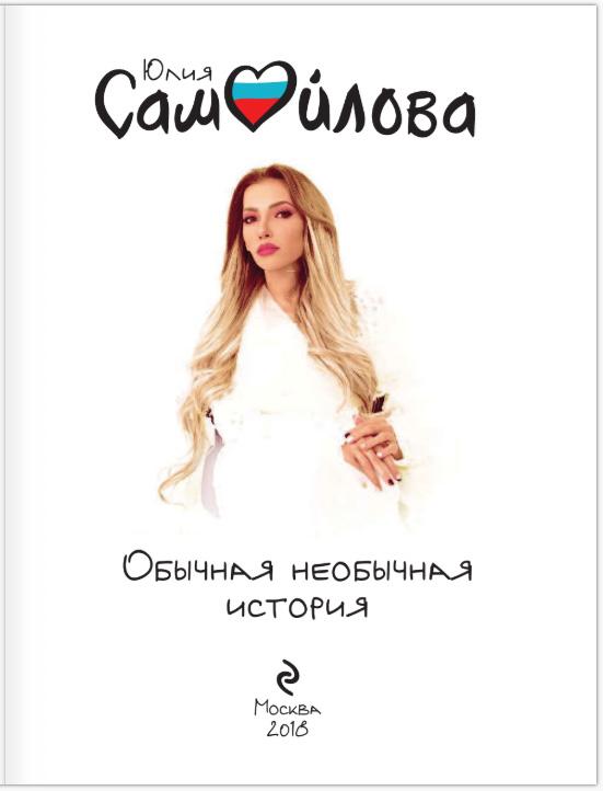 Обложка книги Юлии Самойловой.