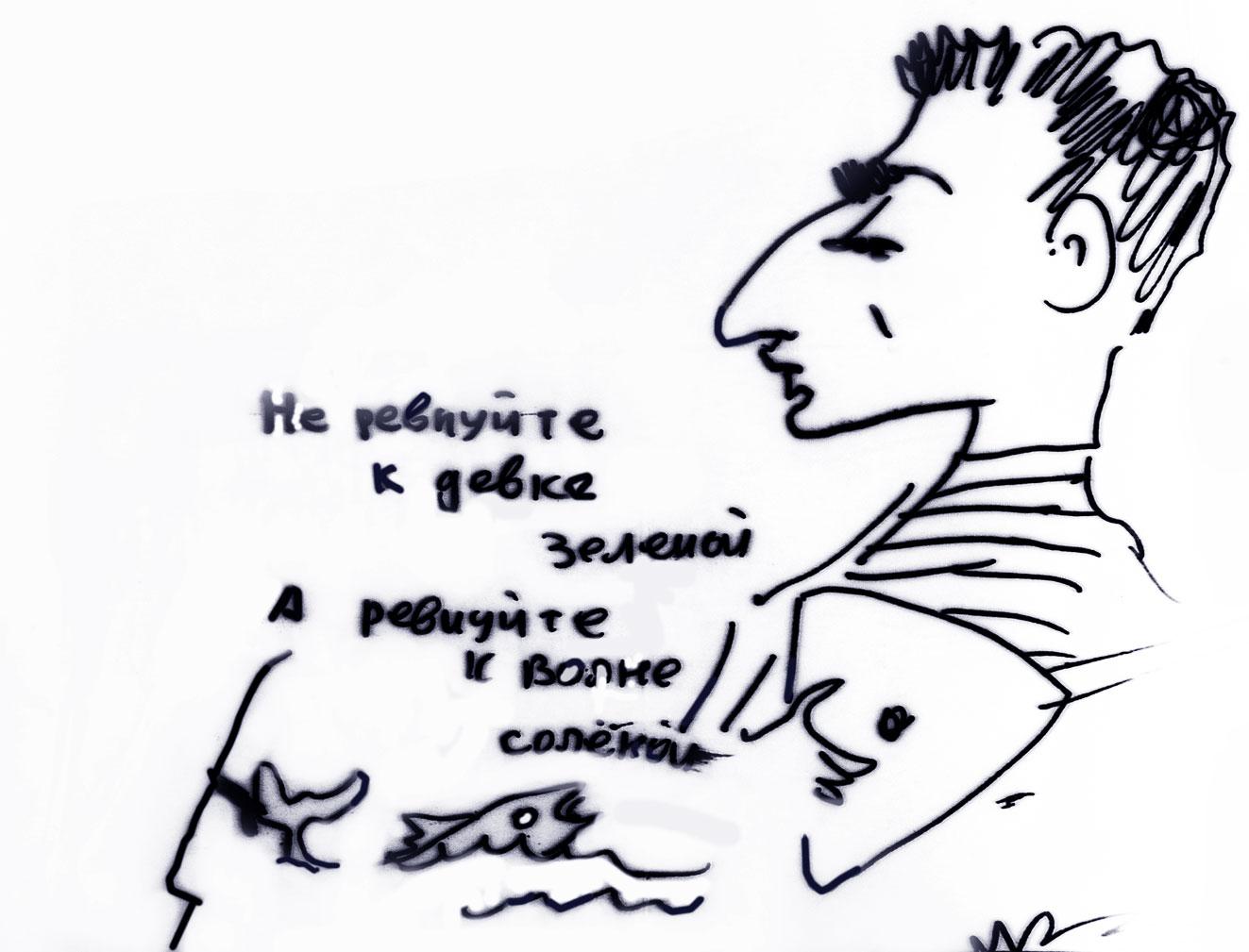 Карикатура на Александра Городницкого. 2004 год