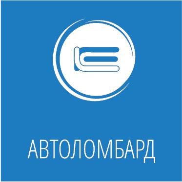Автоломбард FinLine-Омск