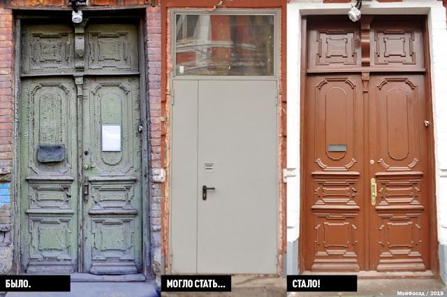 Двери в центре Ростова: было и стало