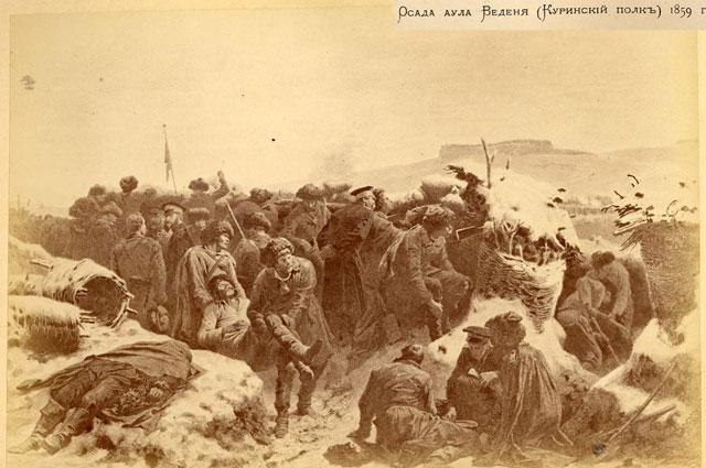 Осада аула Ведено. 1859 г.
