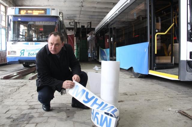 Брендирование новых троллейбусов.