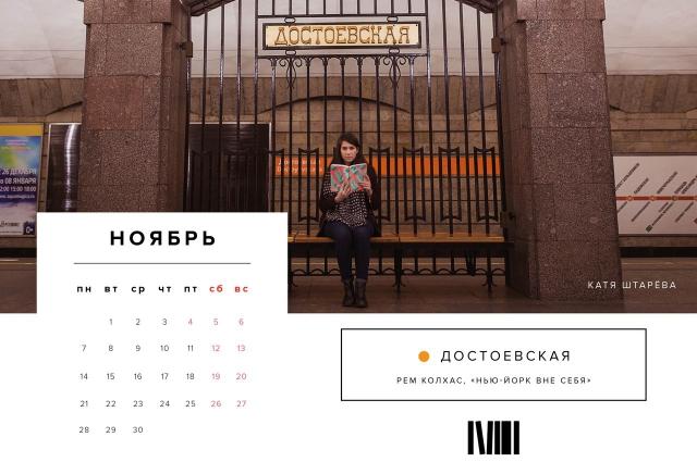 Съемки проходили на разных станциях петербургского метро.