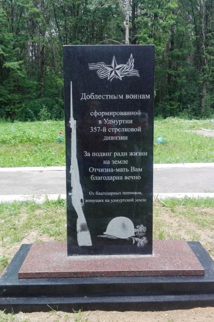 Мемориал в Смоленской области (г.Сычёвка) откроют сегодня.