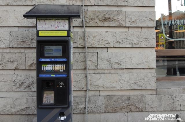 Паркоматы стоят без дела - петербуржцы не спешат оплачивать парковку.
