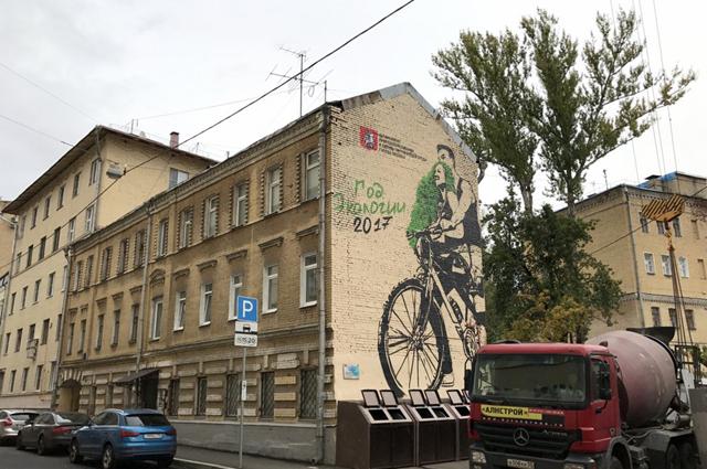 Граффити в честь Года экологии в России.