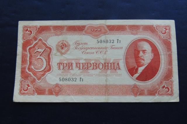 Принимались во все платежи до реформы 1947 года и стали последними купюрами с номиналом в червонцах.