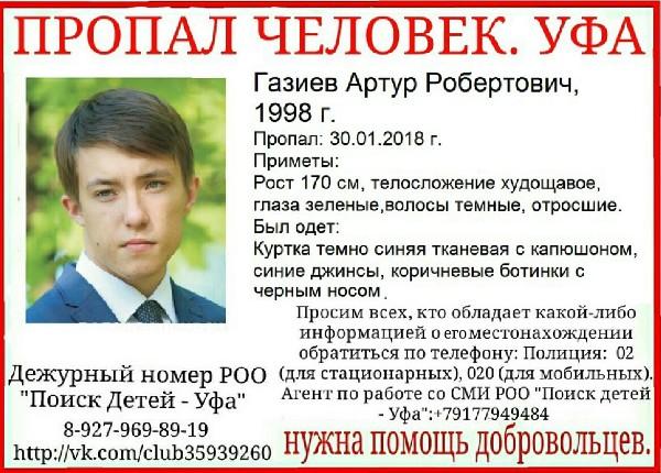 Артур Газиев