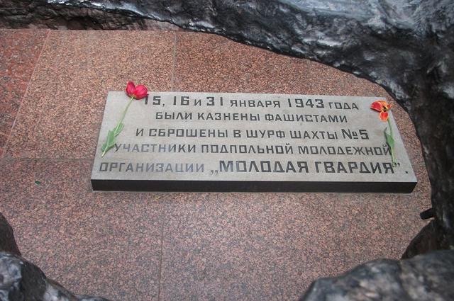 Мемориальная плита в шурфе краснодонской шахты № 5.
