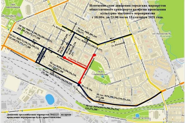 Изменение схемы движения маршрутов общественного транспорта
