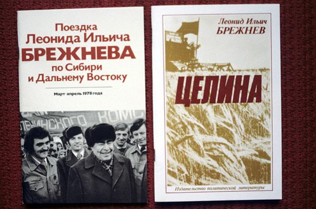 Книги Поездка Леонида Ильича Брежнева по Сибири и Дальнему Востоку и Целина
