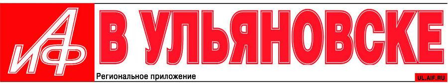 аиф в ульяновске лого