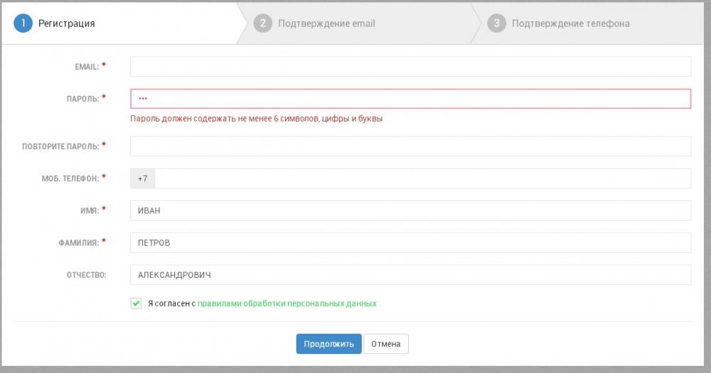 Для регистрации на сайте нужно ввести ФИО, номер сотового, адрес электронной почты и придумать пароль.