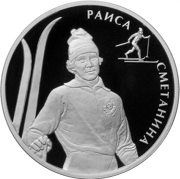 Памятная монета Банка России с портретом Раисы Сметаниной. 2 рубля, серебро, 2013 год