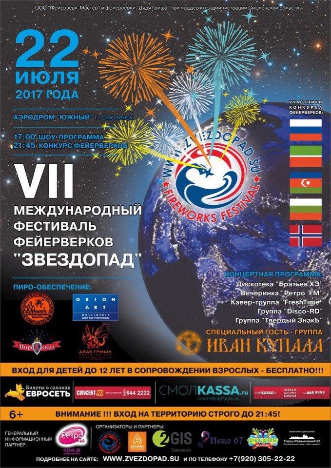 Афиша фестиваля фейерверков «Звездопад 2017»