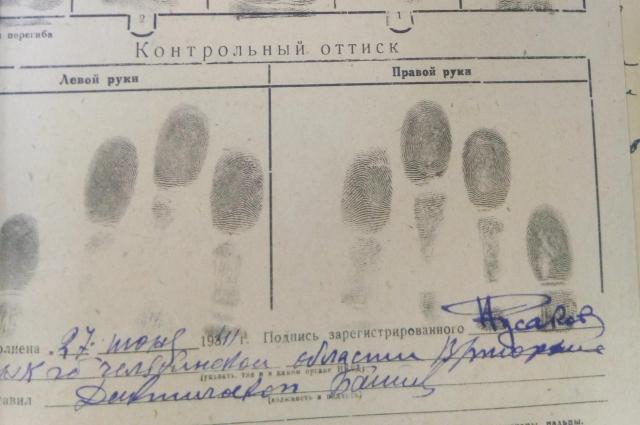 Документ с отпечатками пальцев художника Н.А. Русакова