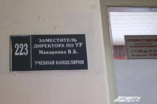 Спустя неделю после увольнения, табличка Макаренко продолжает находиться на месте.