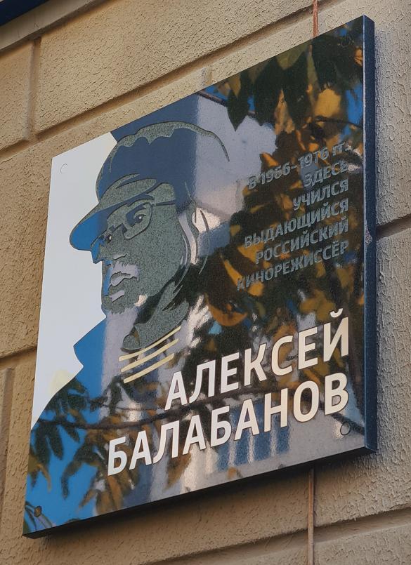 Мемориальная доска Балабанова