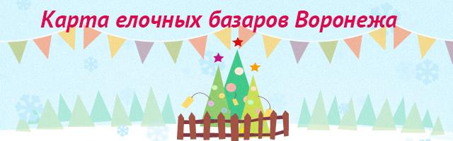 Елочные базары в Воронеже