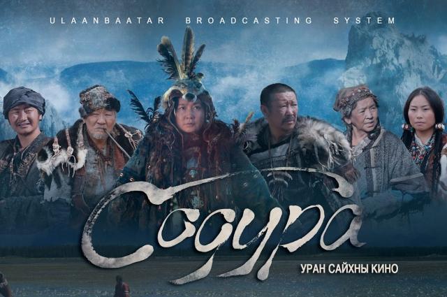 В монгольской транскрипции имя главной героини звучит как «Содура».