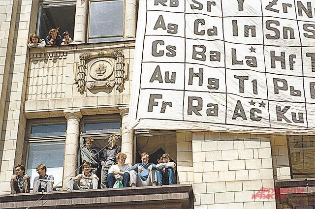 Для студентов химического факультета МГУ лучший лозунг - таблица Менделеева.