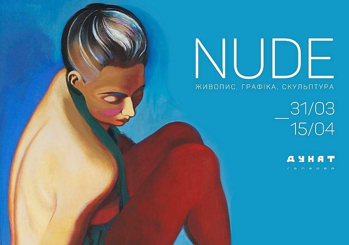 Выставка «Nude. Живопись, графика, скульптура»