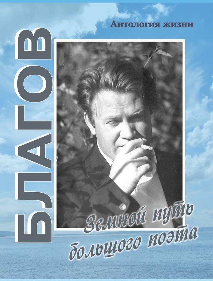 Обложка готовящейся к изданию книги о Николае Благове.