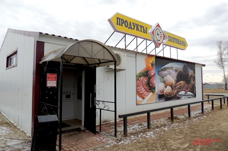 Один из оплотов цивилизации местный магазин
