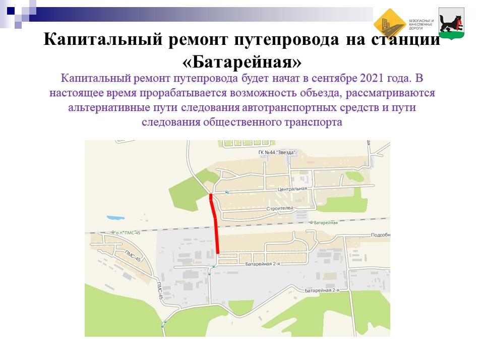путепровод на станции «Батарейная»