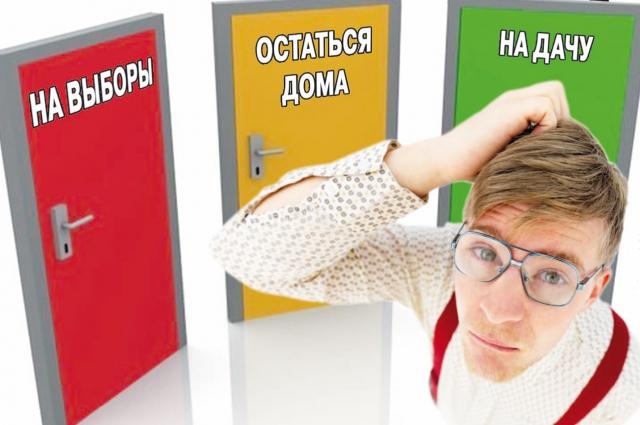 Выбор в день выборов.