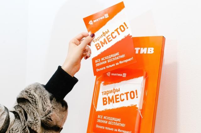 Тарифы от МОТИВ - всегда маленькая революция на рынке связи.
