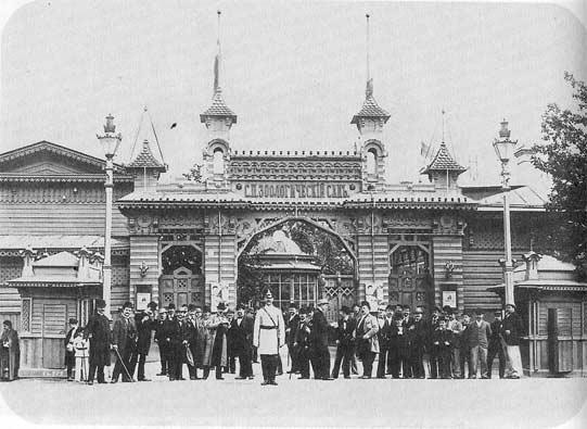 Вход в Ленинградский зоосад, 1910 год