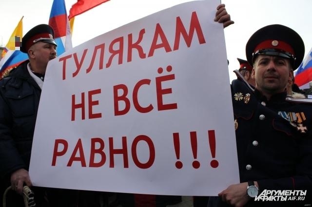 Туляки присоединение Крыма восприняли с радостью.