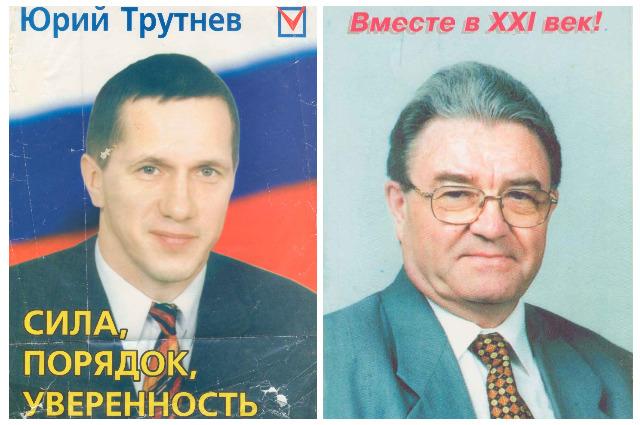В XXI век жители Пермской области пошли с Юрием Трутневым.