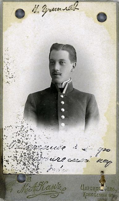 Никрлай Гумилев. Фотография 1906 года