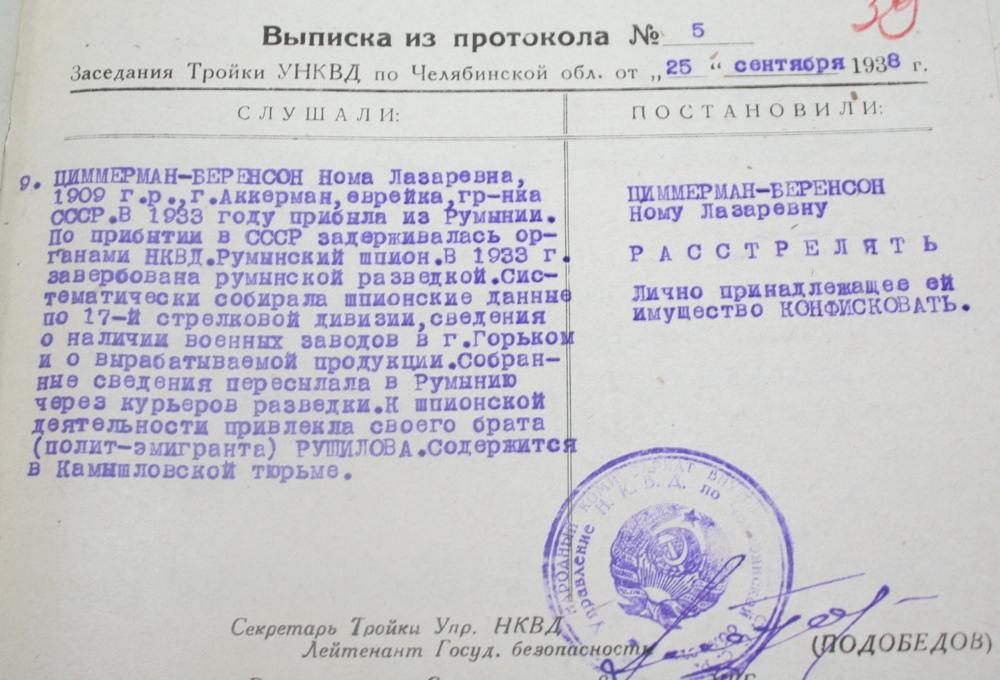 Протокол заседания тройки  УНКВД по Челябинской области  1938 г. Постановили: расстрелять.