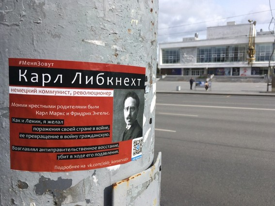 Вы живете на улице имени коммуниста? Они идут к вам