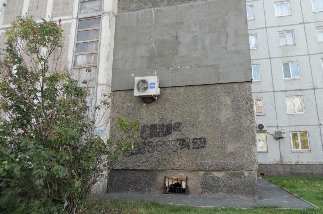 Контакты наркоторговцев «украшают» дома на Железнодорожников много лет.