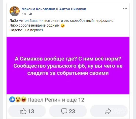 Знакомые долго не верили в смерть Симакова