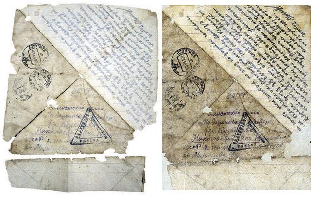 Письма до реставрации и после.