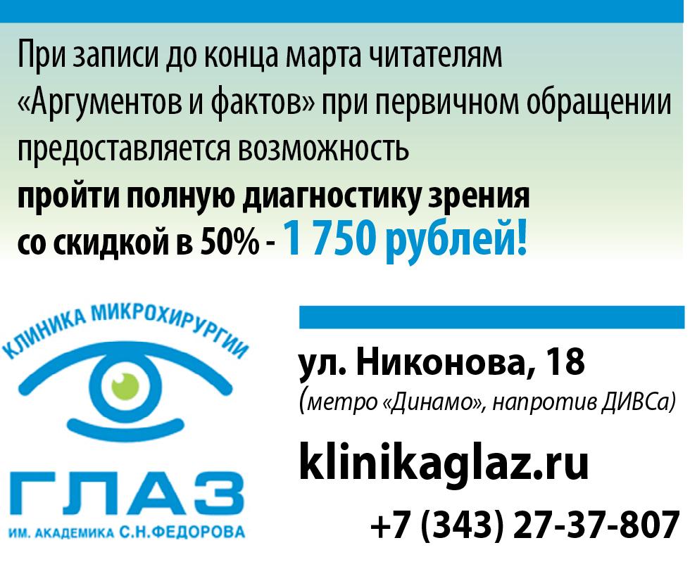 Для читателей «Аргументов и фактов» при первичном обращении предоставляется возможность пройти полную диагностику зрения со скидкой в 50% – 1 750 рублей.
