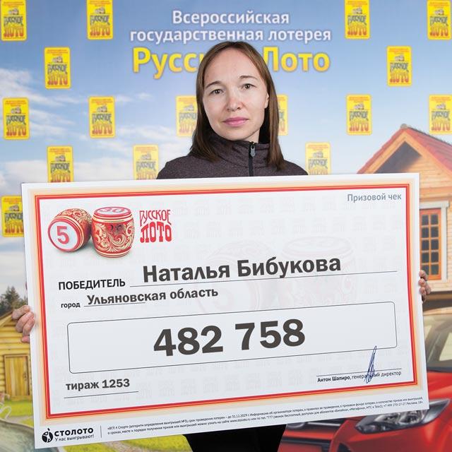 Наталья Бибукова.