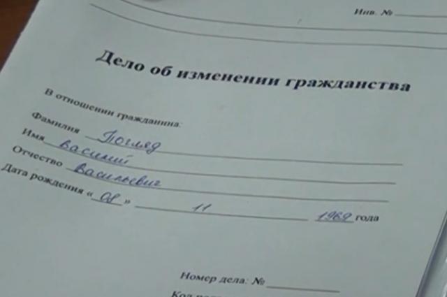 На претендента получателя паспорта России «заводят дело».